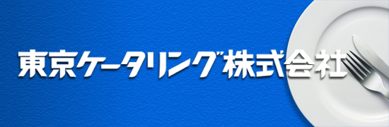 東京ケータリング株式会社
