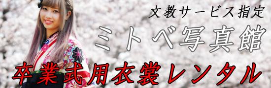 株式会社K・Iフォト ミトベ写真館