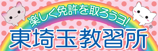 東埼玉教習所