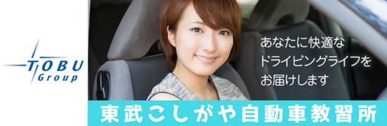 東武こしがや自動車教習所