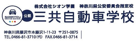株式会社シオン学園三共自動車学校