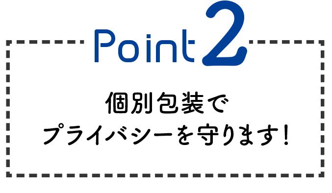 point2 個別包装でプライバシーを守ります!