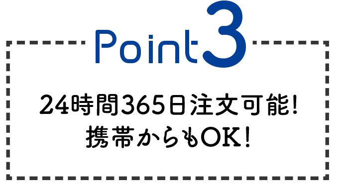 point3 24時間365日注文可能!携帯からもOK!