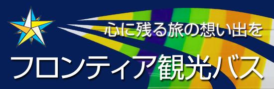 フロンティア観光バス株式会社