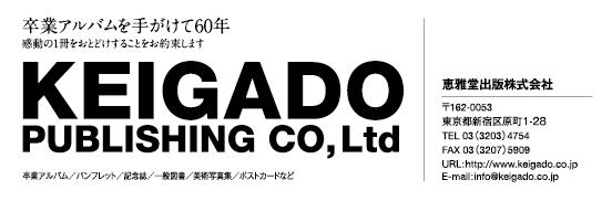 恵雅堂出版株式会社