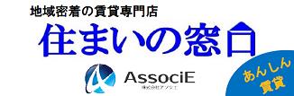 株式会社アソシエ